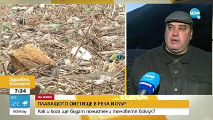 Как и кога ще бъде почистен боклукът в река Искър