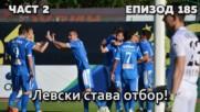 Левски става отбор!