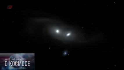 Млечният път се сблъскат с Андромеда, който се намира на разстояние от 2,5 милиарда светлинни години