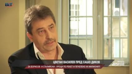 Мафиотски уроци Цветан Василев в специално интервю за Сашо Диков
