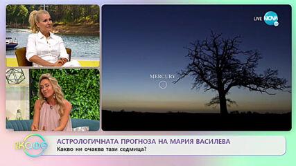 """Астрологичната прогноза на Мария Василева - """"На кафе"""" (09.07.2020)"""