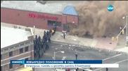 Извънредно положение заради безредици в Балтимор