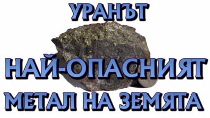 Уранът - най-опасният метал на земята