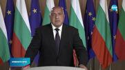 Борисов: ООН няма алтернатива в развитието на международното право и на многостранното сътрудничеств