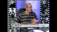 Йосиф Сърчаджиев: Удобно къса е паметта на българина