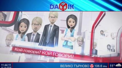 КОЙ ГОВОРИ Митове за образованието 01.10.2018
