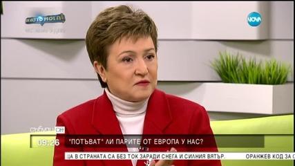 Кристалина Георгиева за разходването на средства по европроекти