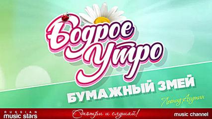 Бодрое Утро! Песни Для Хорошего Настроения! Бумажный Змей Леонид Агутин - Youtube