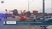 Трима ранени при експлозия във фабриката за боеприпаси в Сърбия