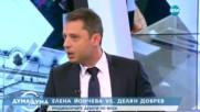 ДЕБАТИТЕ ПО NOVA: Елена Йончева и Делян Добрев за външната политика
