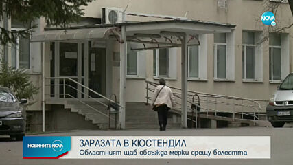 Областният щаб в Кюстендил обсъжда мерки срещу COVID-19