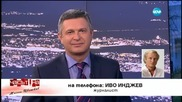 Отказвани ли са визи за САЩ на български държавници?