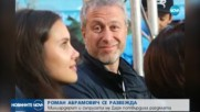 Абрамович и Дария Жукова се разделят