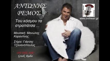 Antonis Remos Tou kosmou ta strapatsa