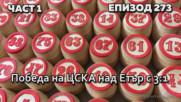 Победа на ЦСКА над Етър с 3:1