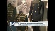 В София ще се проведе конференция за българското политическо апостолство