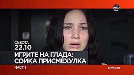 """""""Игрите на глада: Сойка-присмехулка - Част 1"""" на 2 октомври, събота от 22.10 ч. по DIEMA"""