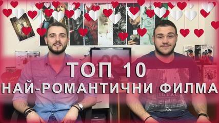 КиноФен - Топ 10 Най-романтични Филма