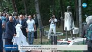 Президентите на България и Индия откриха паметник на Ганди в София