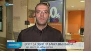 Опит за грабеж на банка и във Варна