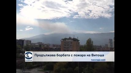 Продължава борбата с пожара на Витоша