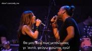 Няма решетки сърцето ти • Evridiki ft Xristos Dantis - Den exei sidera i kardia sou