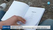 СИЛАТА НА МУЗАТА: Момче на 16 г. издава шеста книга, бори се с тежко заболяване