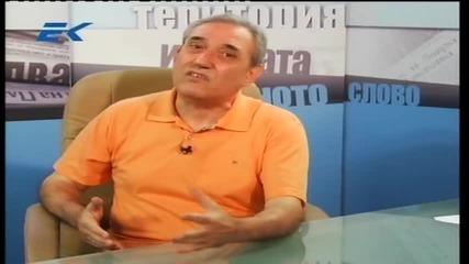 Диагноза с Георги Ифандиев 30.07.2014