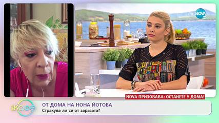 """От дома на Нона Йотова: Страхува ли се от заразата? - """"На кафе"""" (03.04.2020)"""