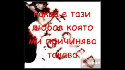 Обичам Те, Но Ме Боли