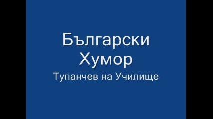 Български Хумор - Тупанчев На Училище