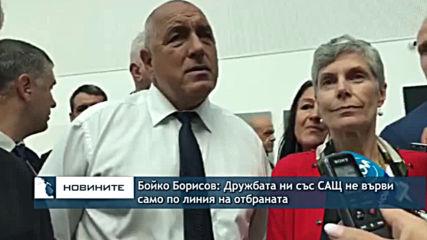Бойко Борисов: Дружбата ни със САЩ не върви само по линия на отбраната