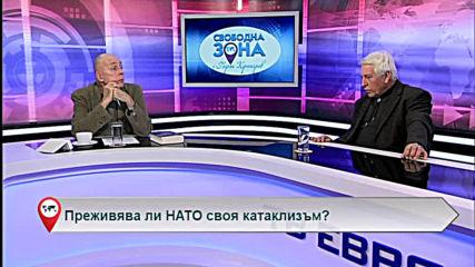 Преживява ли НАТО своя катаклизъм?