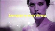 ᴴᴰ☞ Благодаря Ти, Че Ме Обичаш! _ Bon Jovi / Превод /