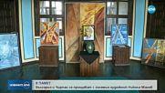 България се сбогува с художника Никола Манев