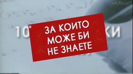 10 български учени, за които не знаехте