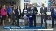 ПРЕДСТАРТОВА ТРЕСКА: 24 часа до първия работен ден на новите депутати