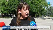 Родители на деца с увреждания на протест в подкрепа на Бисер Петков