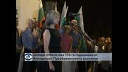 110-ата годишнина от Илинденско-Преображенското въстание се чества на Петрова нива
