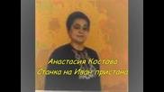 Анастасия Костова-станка на Иван пристана