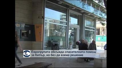Еврогрупата обсъжда евентуална помощ за Кипър, но без да взема решение