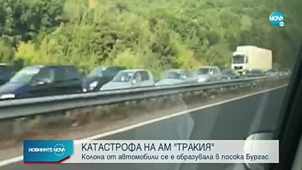 """Километрична опашка от автомобили след катастрофа на """"Тракия"""""""