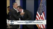 """Говорителят на Белия дом Робърт Гибс напусна, Обама го нарече """"голям приятел"""""""