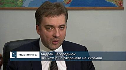 Украйна очаква американската военна помощ да продължи въпреки разследването срещу Тръмп
