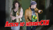 Любов по internetСКИ