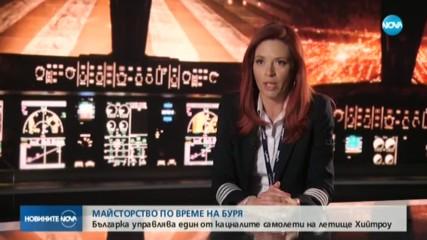 МАЙСТОРСТВО ПО ВРЕМЕ НА БУРЯ: Българка управлявала един от самолетите, кацнали на летище