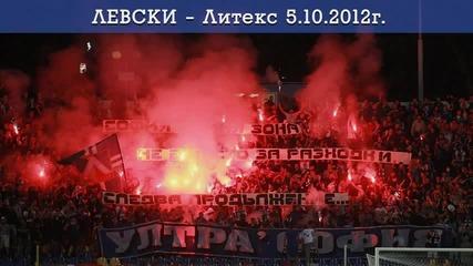 • Сектор Б • на Левски - Литекс (05.10.2012) 2-1