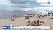 Анализи показват: Качеството на водата по Черноморието е добро