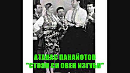 Атанас Панайотов стоян Си Овен Изгуби
