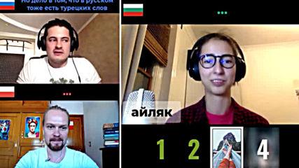 Bulgarian Language Will Polish and Russian understand
